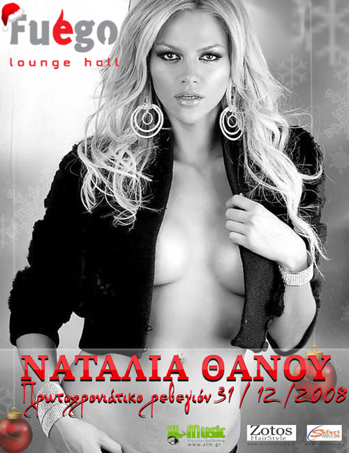Natalie Thanou 31-12-08 Fuego lounge hall Ioannina